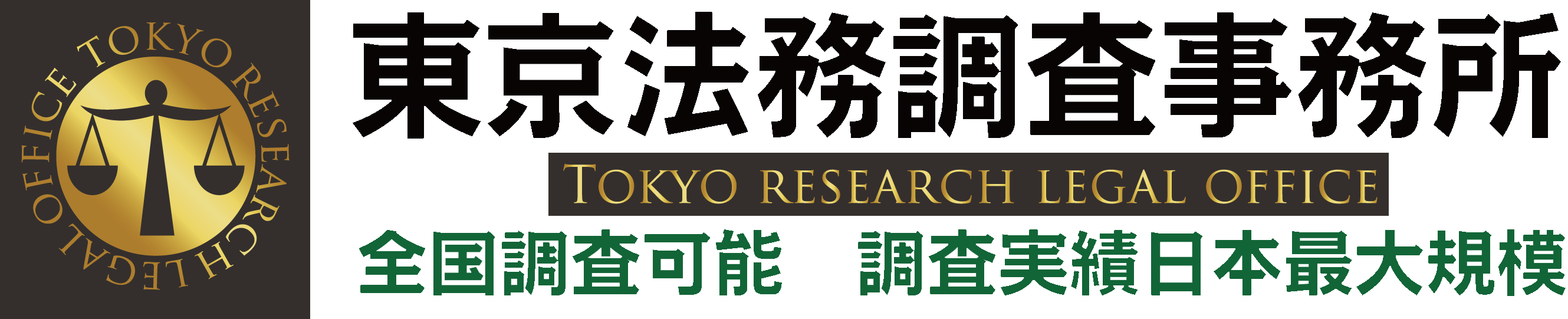 東京法務調査事務所